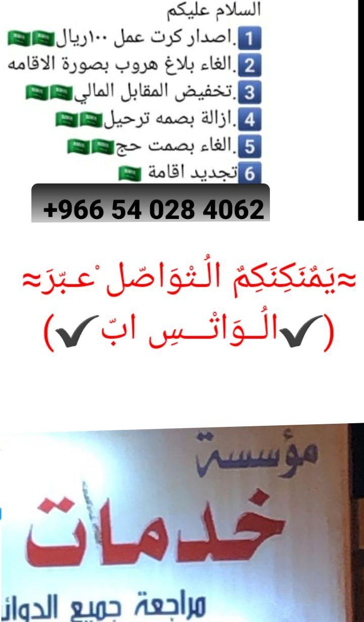 ابو ناصر العنزي Adli Kullanicinin مكتب خدمات عامةـ السعودية Panosundaki Pin