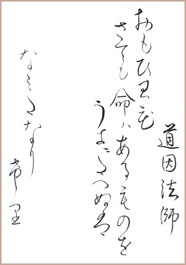 """Japanese poem by The Monk Doin from Ogura 100 poems (early 13th century) """"Though in deep distress / Through your cruel blow, / my life still is left to me / But I cannot keep my tears; / They break forth from my grief"""" 思ひわび さても命は あるものを 憂きに堪へぬは なみだなりけり (calligraphy by yopiko) #shodo #calligraphy #ChineseCalligraphy #Brushpainting #ChineseArt #JapaneseArt"""