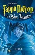 Книга Гарри Поттер и Орден Феникса, Роулинг Джоан Кэтлин #onlineknigi #книгалучшийподарок #читаемвместе #instagood