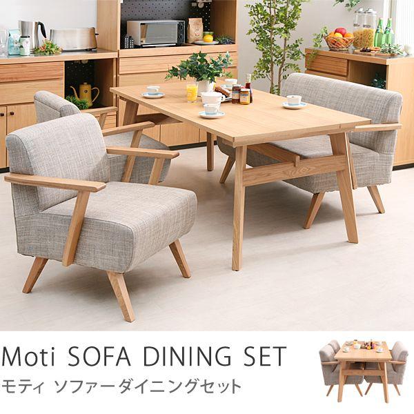 北欧テイストのシリーズ「Moti」のソファーダイニングセットです。テーブル1台、一人掛けソファーが2台、二人掛けソファーが1台をセットにしてお届けします。