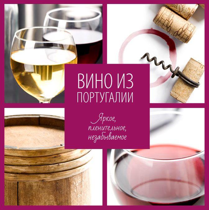 Дизайн – макет был разработан в стиле коллажа. Студийные фотографии вина и винные атрибуты придают макету стильность и эстетику. ....Подробнее о том как создавался макет читайте в моем блоге — www.elena-klein.ru #креатив #алкоголь #вино #реклама #баннера #дизайн #WEB #погода #отдых #красное #бокал #осень #елена #КLЕЙН