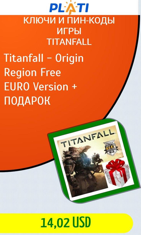 Titanfall - Origin Region Free EURO Version   ПОДАРОК Ключи и пин-коды Игры Titanfall
