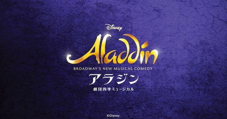 『アラジン』2015年5月開幕決定!魔法の絨毯に乗って、果てしない彼方へ。超一流クリエイターの手で蘇った伝説のファンタジー、世界最速で日本上陸!