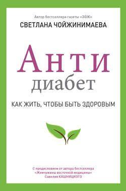 Скачать Антидиабет. Как жить, чтобы быть здоровым Светлана Чойжинимаева FB2 EPUB TXT