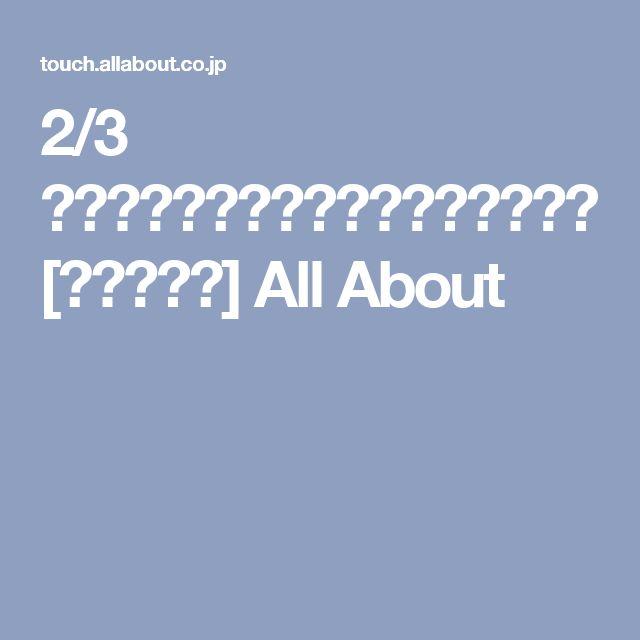 2/3 【基本編】つけまつげの簡単なつけ方 [アイメイク] All About