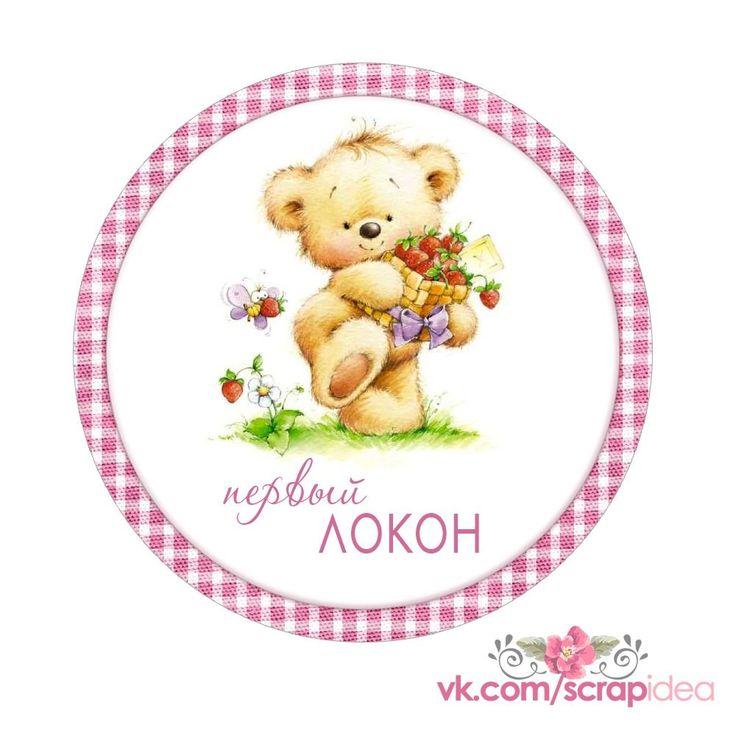Теги для маминых сокровищ для девочек в розовом цвете | Скрапинка - дополнительные материалы для распечатки для скрапбукинга