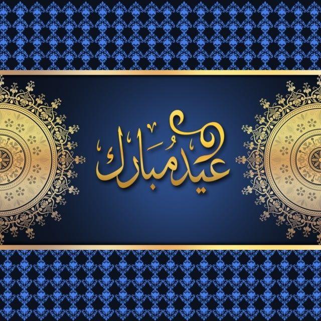 Happy Eid Creative Islamic Happy Ramadan Kareem Happy Icons Creative Icons Ramadan Png Transparent Clipart Image And Psd File For Free Download Ramadan Kareem Happy Eid Eid Greetings