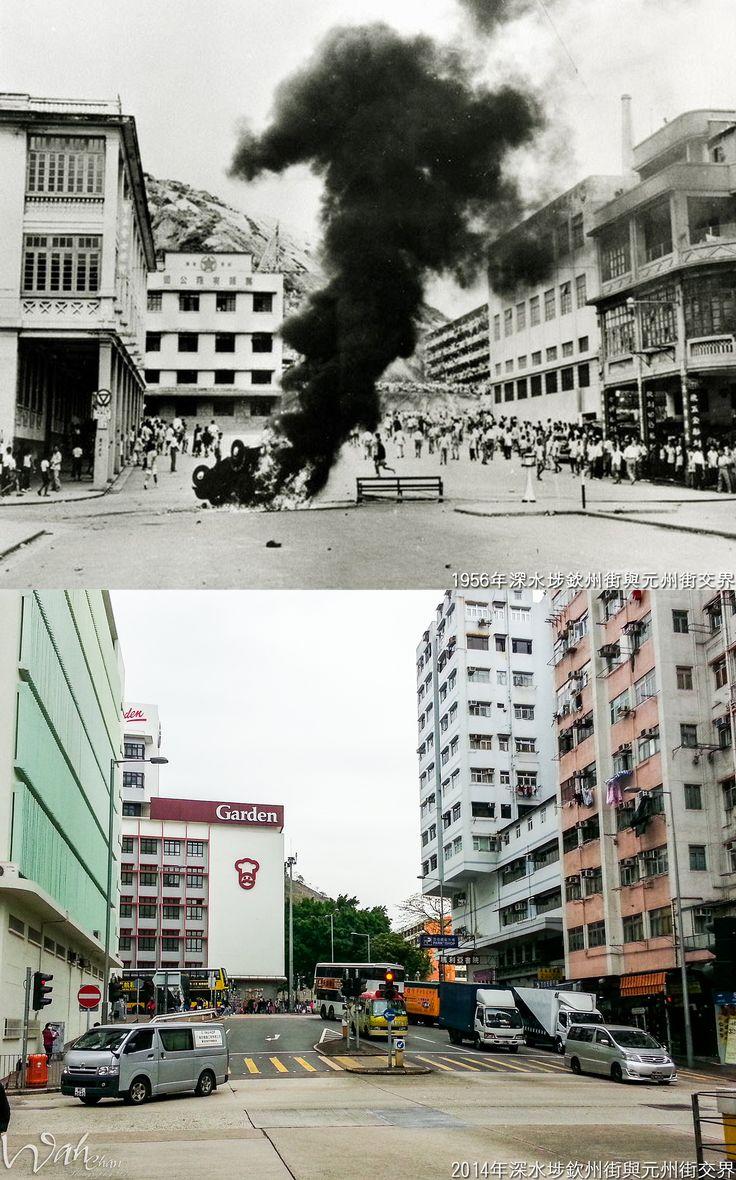 深水埗欽州街與元州街交界1956年   History of hong kong, Hong kong, Old pictures