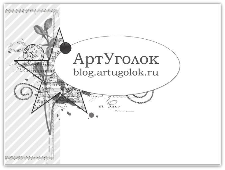 Скрап Клуб АртУголок: Скетч №05-2015 - Открытка