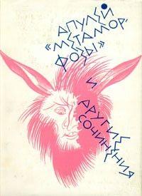 Древнеримская беллетристика - чудо-расчудесное. Переписанная ли она с греческих первоисточников или является самобытным явлением, редкие пережившие века...