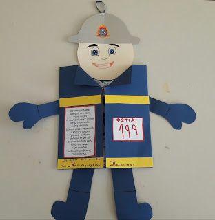 Παιδί για πάντα... : Πυρασφάλεια στο νηπιαγωγειο