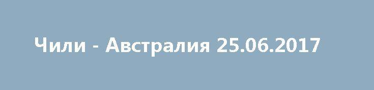 Чили - Австралия 25.06.2017 http://kinofak.net/publ/peredachi/chili_avstralija_25_06_2017_hd_1/12-1-0-6497  В воскресенье, 25 июня, в 18:00 (МСК) состоится матч третьего тура группового этапа Кубка Конфедераций между национальными сборными Чили и Австралии. Игра пройдет на стадионе «Спартак» в городе Москва. Игроки сборной Чили практически обеспечили себе первое место в группе B. Сейчас у чилийцев 4 очка после двух игр. У конкурентов за первое место сборной Германии столько же очков, и…