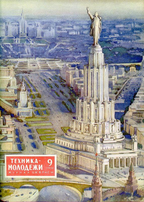 """Обложка журнала """"Техника - молодёжи"""". 1952."""