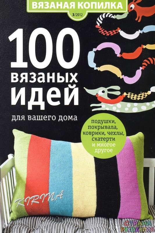 Вязаная Копилка № 3 2012. 100 вязаных идей для вашего дома - Вязаная копилка…