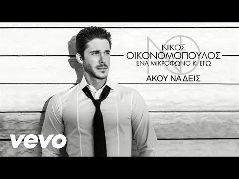 Νίκος Οικονομόπουλος - Άκου Να Δεις - YouTube