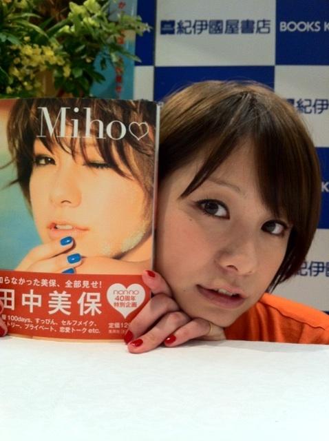 Miho Tanaka