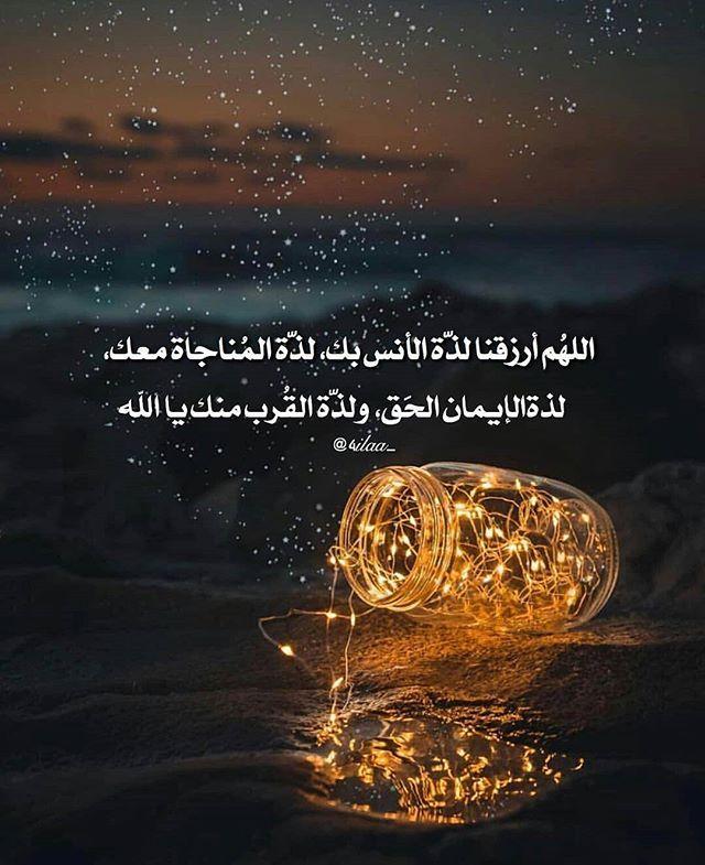 4ilaa اللهم أرزقنا لذة الأنس بك لذة المناجاة معك لذة الإيمان الحق ولذة القرب منك يا الله صيام الخميس الو Islamic Quotes Quran Verses Islamic Pictures