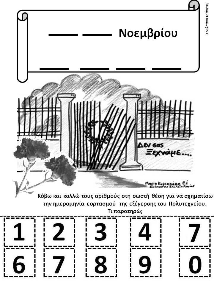 Δραστηριότητες, παιδαγωγικό και εποπτικό υλικό για το Νηπιαγωγείο: 17η Νοεμβρίου στο Νηπιαγωγείο: Φύλλο Εργασίας για τα Μαθηματικά
