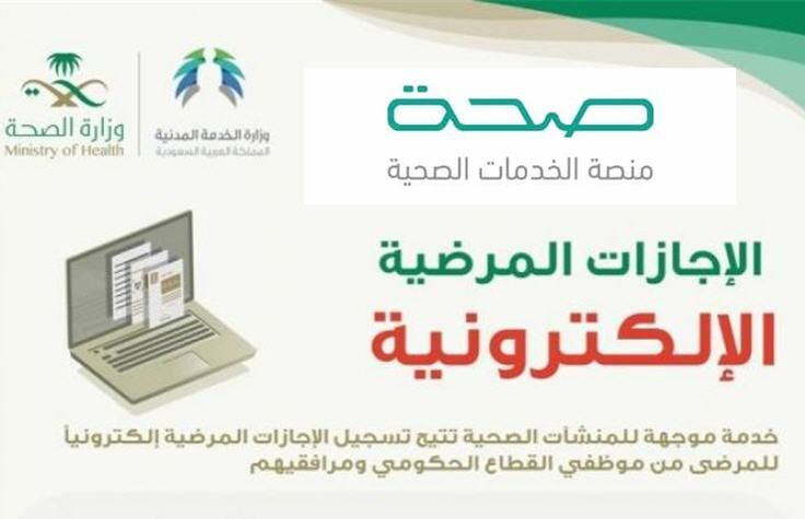 منصة صحة الالكترونية