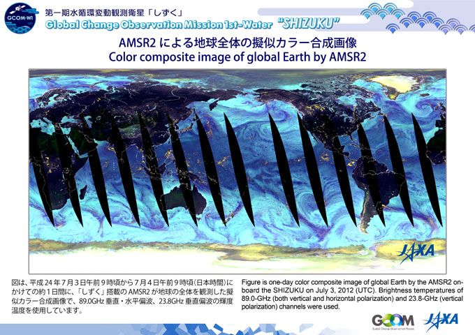 JAXA|第一期水循環変動観測衛星「しずく」(GCOM-W1)搭載センサAMSR2の観測データ取得について