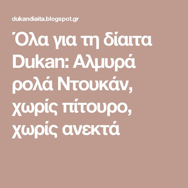 Όλα για τη δίαιτα Dukan: Αλμυρά ρολά Ντουκάν, χωρίς πίτουρο, χωρίς ανεκτά