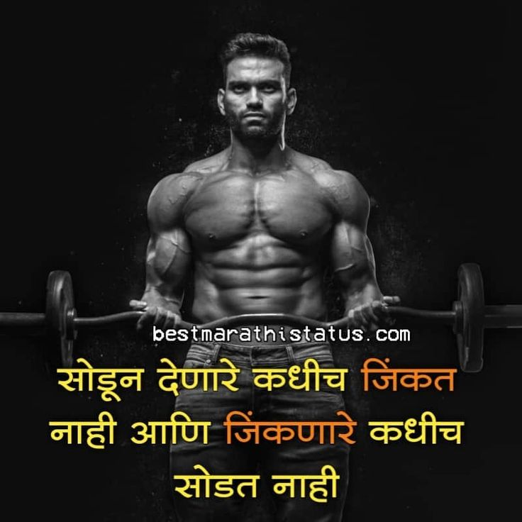 Gym Status In Marathi Fitness Workout Status 2020 À¤« À¤Ÿà¤¨ À¤¸ À¤œ À¤® À¤®à¤° À¤  À¤¸ À¤Ÿ À¤Ÿà¤¸ In 2020 Bodybuilding Motivation Quotes Workout Status Bodybuilding Motivation