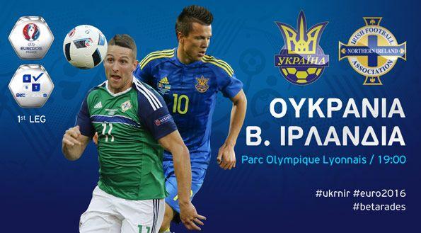 Η ανάλυση του αγώνα Ουκρανία - Β. Ιρλανδία στο Betarades.gr #eur02016 #stoixima #pamestoixima #betarades #prognostika