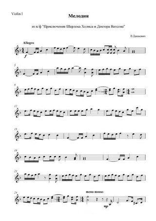 Картинки по запросу ноты для скрипки шерлок холмс