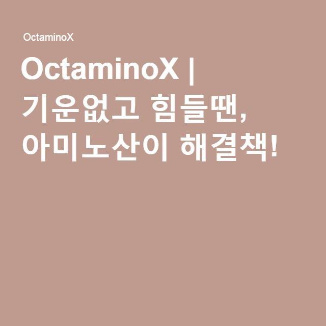 OctaminoX | 기운없고 힘들땐, 아미노산이 해결책!