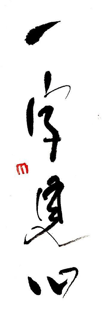 「 『一字見心(いちじけんしん)』 」の画像|書家 鈴木猛利 のブログ|Ameba (アメーバ)