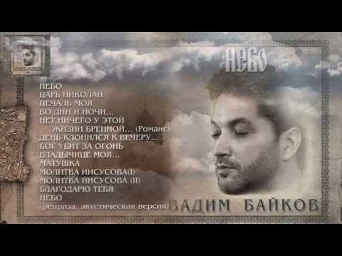 """ВАДИМ БАЙКОВ. """"Небо"""" (2008) [Audio Album]"""