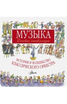 Роберт Левин - Музыка. Детская энциклопедия. История и волшебство классического оркестра обложка книги