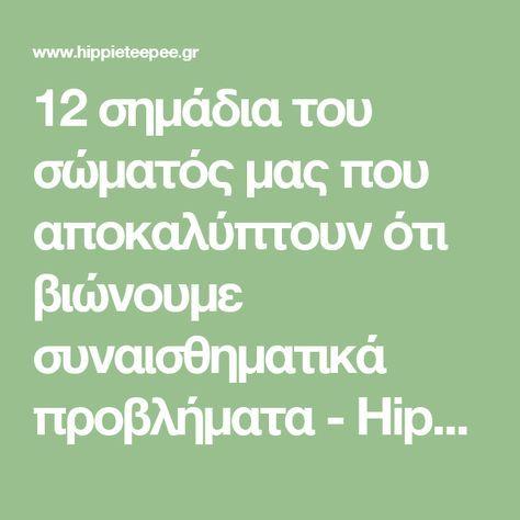 12 σημάδια του σώματός μας που αποκαλύπτουν ότι βιώνουμε συναισθηματικά προβλήματα - HippieTeepee.gr