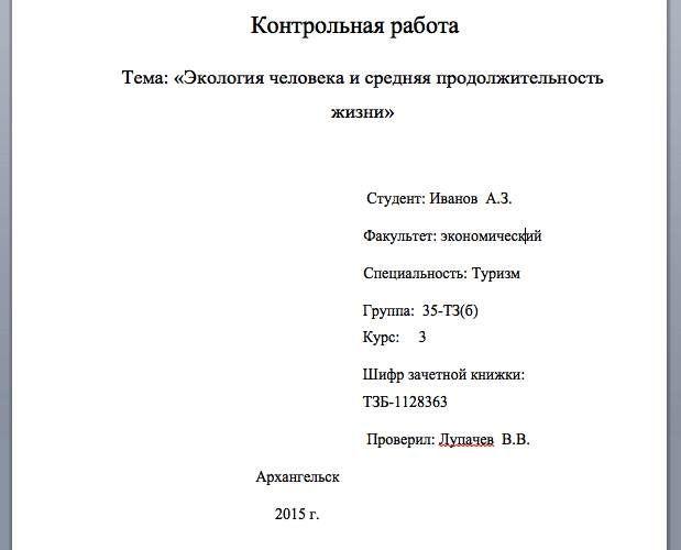 Титульный лист реферата по английскому образец 8926