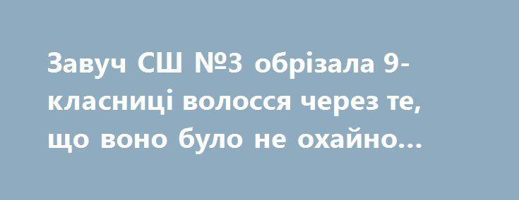 Завуч СШ №3 обрізала 9-класниці волосся через те, що воно було не охайно заплетене http://konotop.in.ua/novosti/ostann-novini/zavuch-ssh-3-obrizala-9-klasnitsi-volossya-cherez-te-shho-vono-bulo-ne-ohayno-zapletene/  Інцидент стався вчора у 9-А класі СШ №3. Завуч школи Ірина Танасієнко з допомогою ножиць вкоротила школярці Діані Московських волосся на очах у однокласників. Сама...