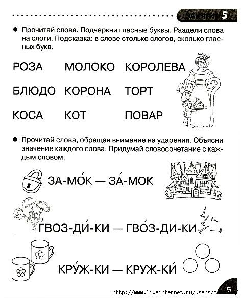 Мобильный LiveInternet 35 занятий для успешной подготовки к школе.Развитие речи. | Svetlana-sima - Дневник Svetlana-sima |