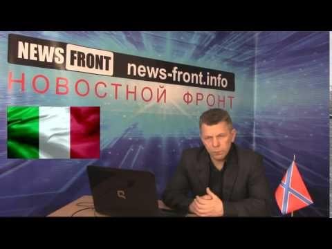 Прорыв информационной блокады в Италии