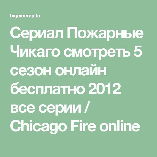 Сериал Пожарные Чикаго смотреть 5 сезон онлайн бесплатно 2012 все серии / Chicago Fire online