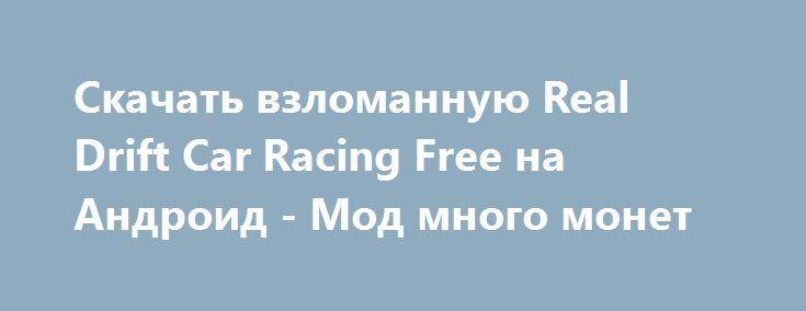 Скачать взломанную Real Drift Car Racing Free на Андроид - Мод много монет http://droid-vip.ru/gonki/579-skachat-vzlomannuyu-real-drift-car-racing-free-na-android-mod-mnogo-monet.html  Замечательная игра Real Drift Car Racing Free на Андроид - быстрые гонки от продвинутого разработчика RealGames. Окончательный размер приложения после инсталляции Зависит от устройства, можно выбрать внешнюю память для установки, проверьте наличие нужного объема для хорошего процесса переноса нужных файлов…