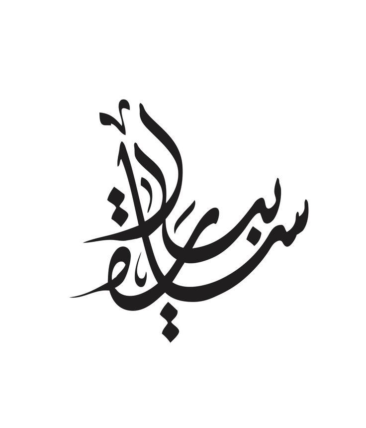 die besten 17 ideen zu arabische tattoos auf pinterest t towierungen tinte und tattoo designs. Black Bedroom Furniture Sets. Home Design Ideas