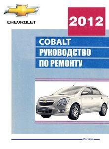 Chevrolet Cobalt с бензиновым двигателем B15D2 1,5 литра (106 л.с.) Устройство, эксплуатация, обслуживание, ремонт. Руководство автомобиль Шевроле Кобальт модели с 2012 года все работы в цветных иллюстрациях. Производственно-практическое издание