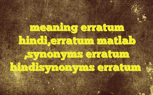 meaning erratum hindi,erratum matlab ,synonyms erratum hindisynonyms erratum http://www.englishinhindi.com/?p=7794&meaning+erratum+hindi%2Cerratum+matlab+%2Csynonyms+erratum+hindisynonyms+erratum  Meaning of  erratum in Hindi  SYNONYMS AND OTHER WORDS FOR erratum  मुद्रण या लेखन में अशुद्धि या भूल→Erratum शुद्धि-पत्र→errata,Erratum भूल→mistake,error,mis-step,gaffe,misdoing,erra
