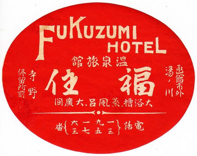 Giappone - Hokkaido - Fukuzumi SPA Hotel