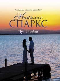 Николас Спаркс. Чудо любви