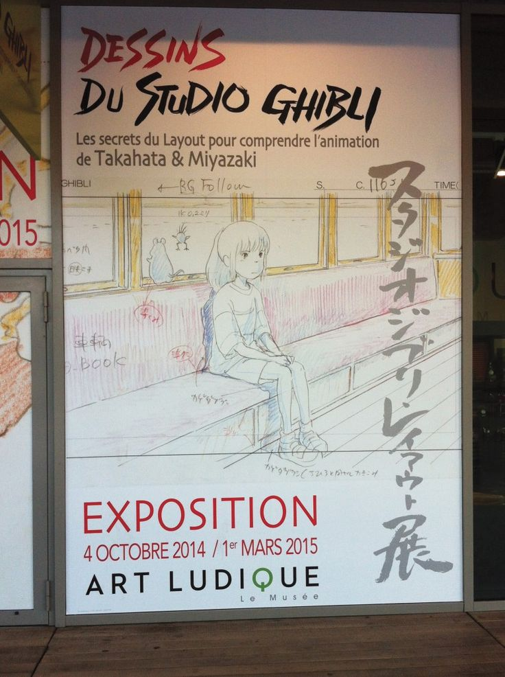 """http://lesinstantanesdekloe.fr/dessinsdustudioghibli/ Décoration extérieure du musée Art Ludique, exposition """"Dessins du Studio Ghibli"""" © Kloé W."""