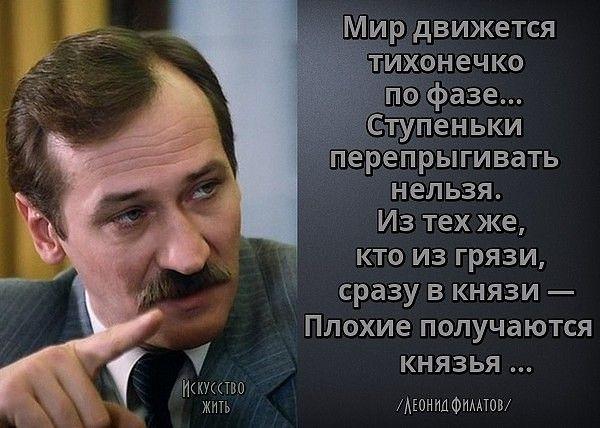 Леонид Филатов .