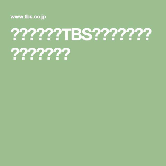 アーカイブ|TBSテレビ:マツコの知らない世界