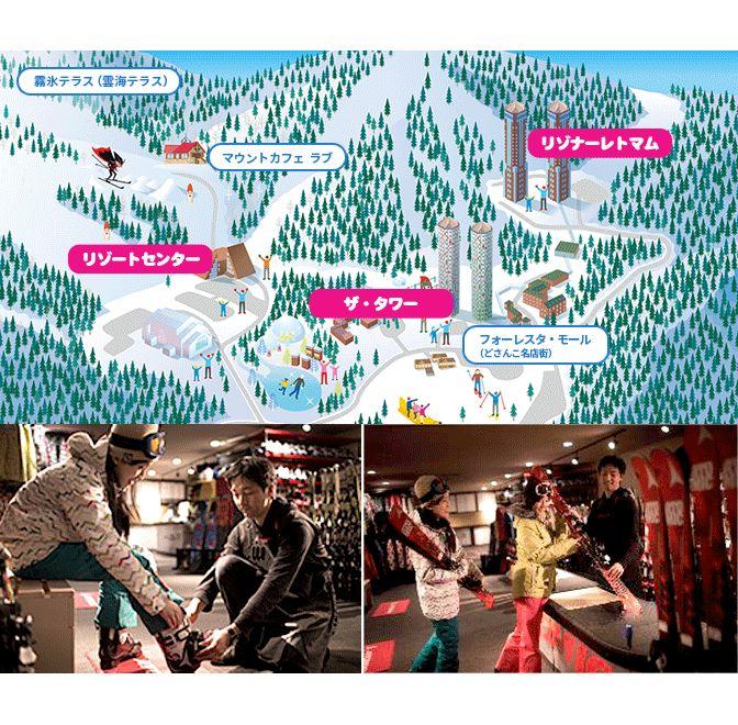 レンタルスキー&スノーボードの事前格安オプションのご案内 2016-2017格安北海道ツアー-ニーズツアー