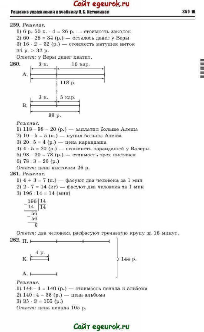 Райкина математика 3 класс часть 1 ответы гдз