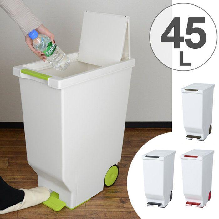 ゴミ箱ふた付きスライドペダルペール45L